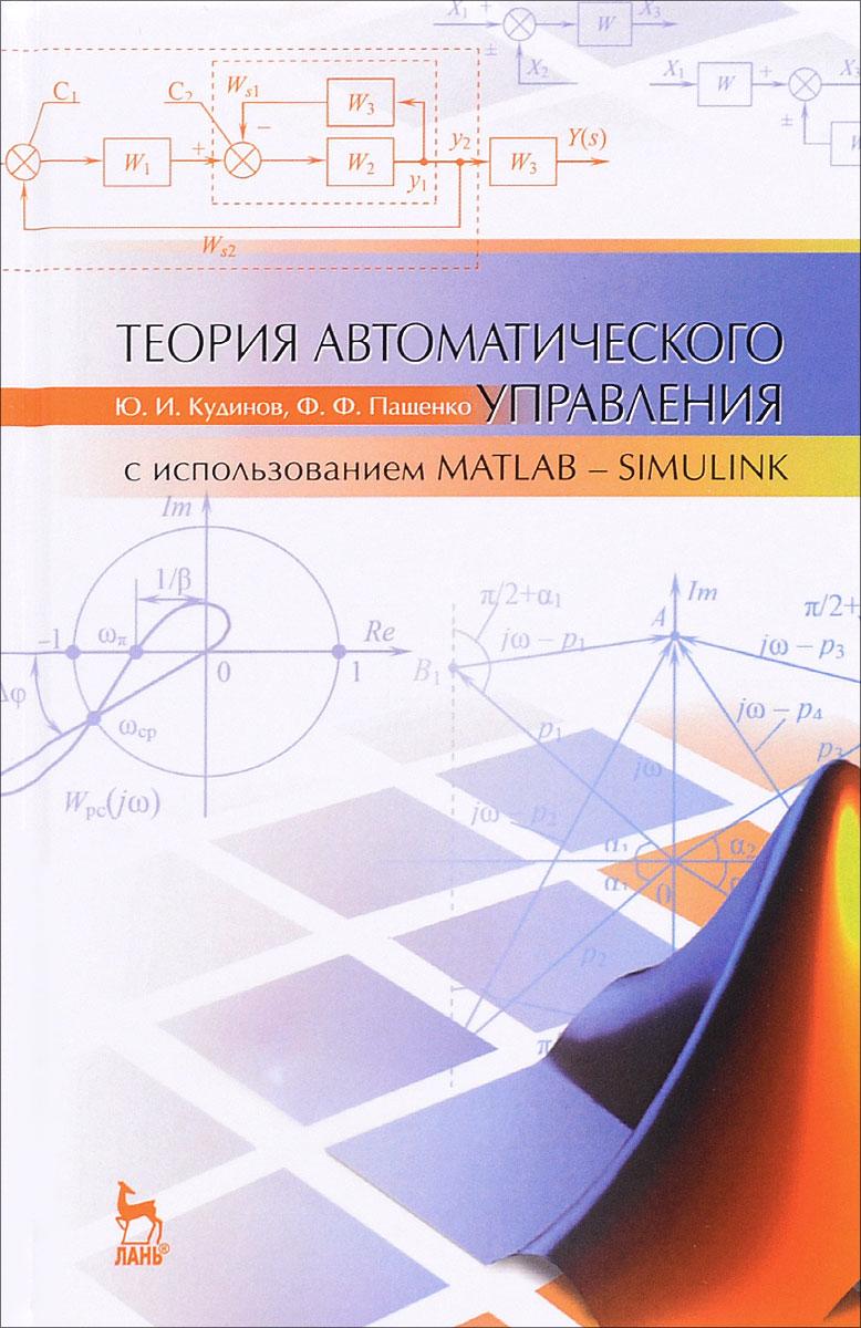Теория автоматического управления (с использованием MATLAB - SIMULINK). Учебное пособие
