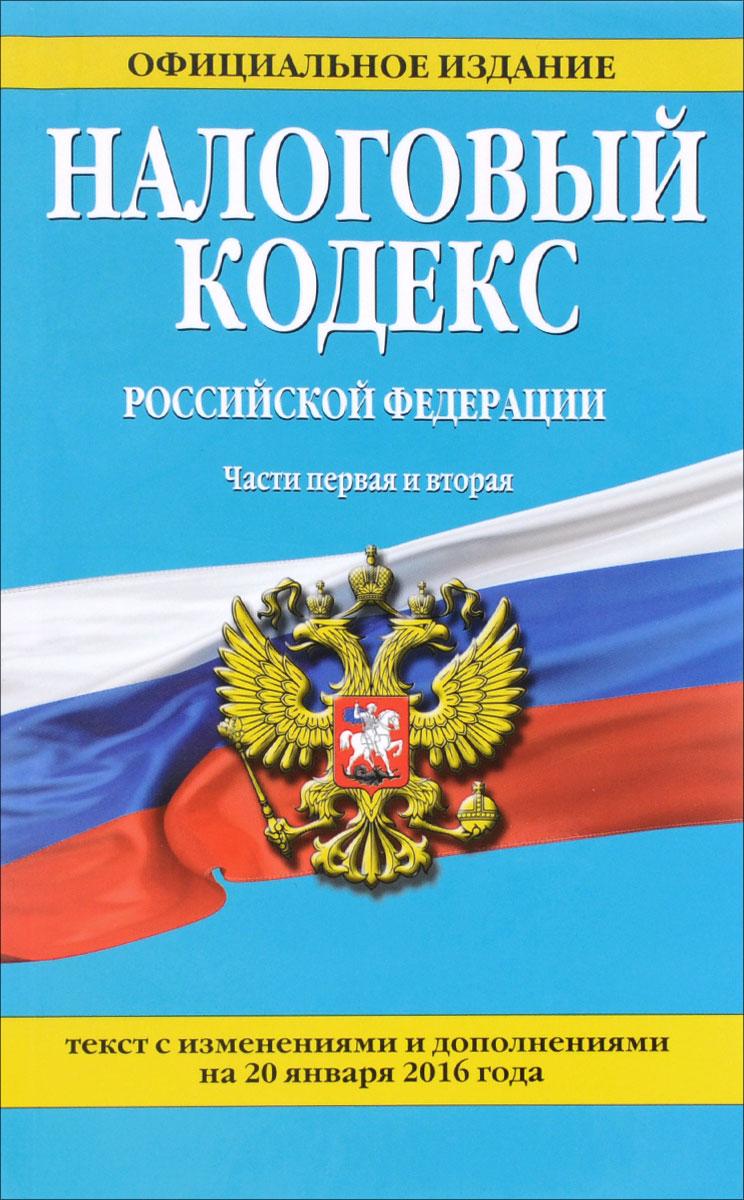 Налоговый кодекс Российской Федерации. Части 1 и 2 ( 978-5-699-85637-4 )