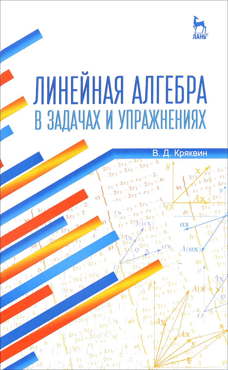 Линейная алгебра в задачах и упражнениях. Учебное пособие