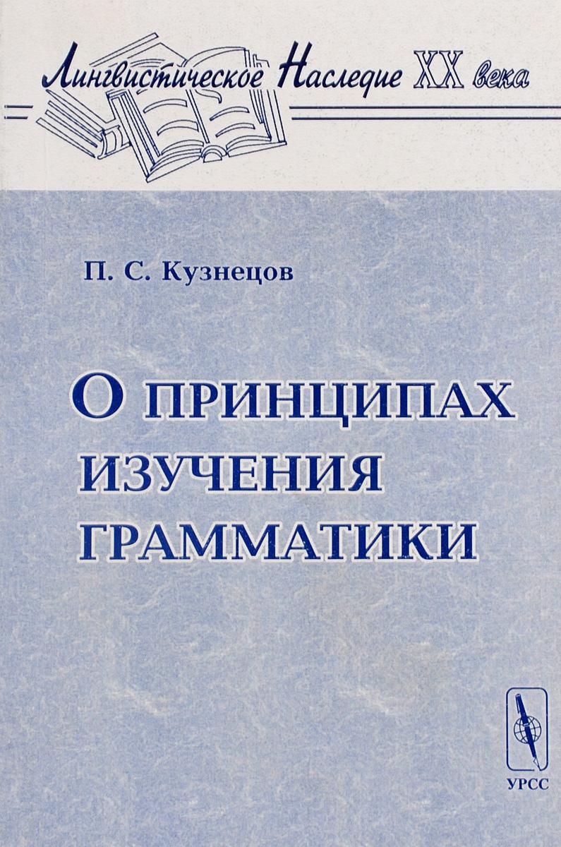О принципах изучения грамматики