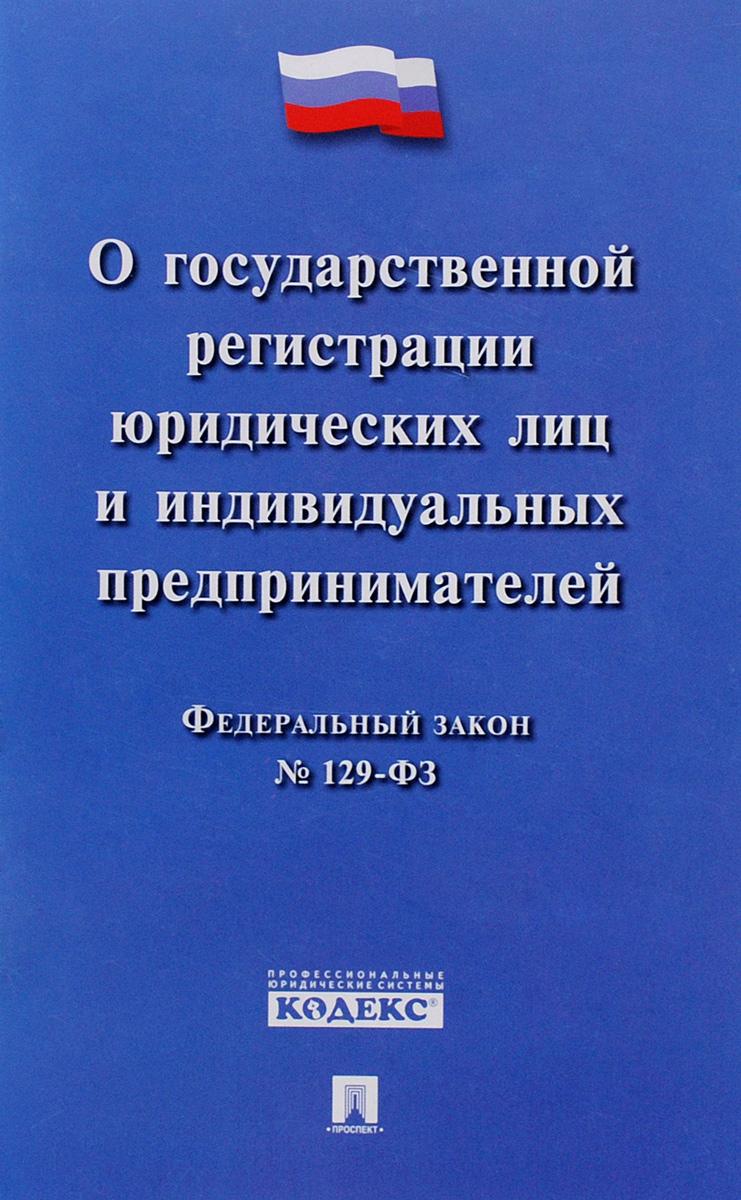 Федеральный закон «О государственной регистрации юридических лиц и индивидуальных предпринимателей»