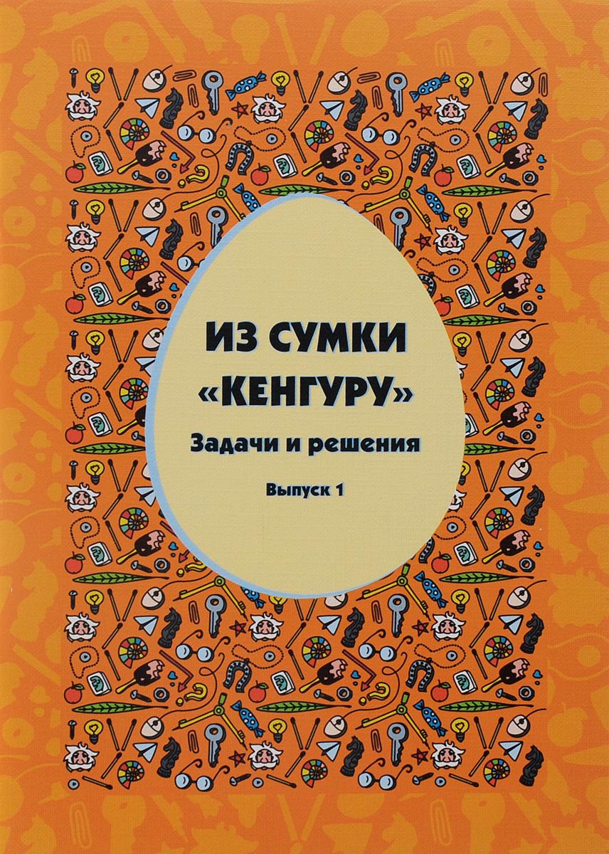 Из сумки Кенгуру. Задачи и решения. Выпуск 1. Ecolier, Benjamin (2003-2005 гг.)