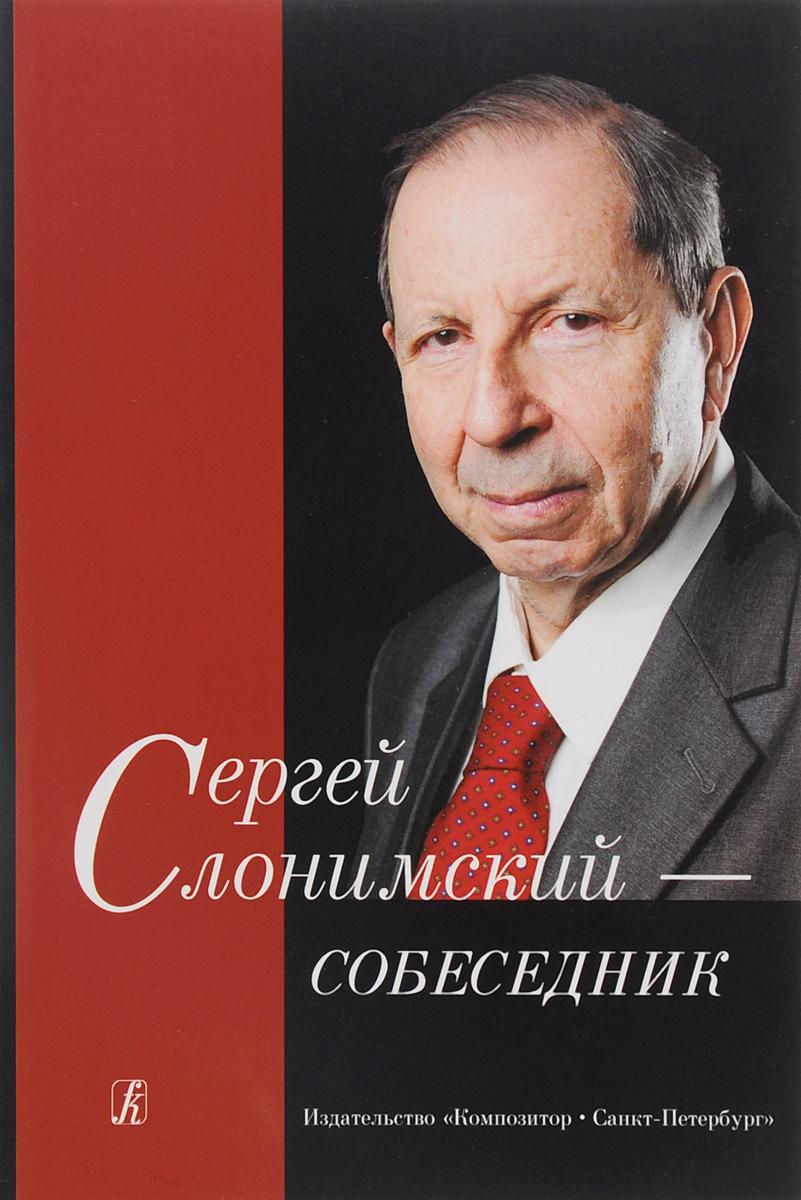 Сергей Слонимский - собеседник