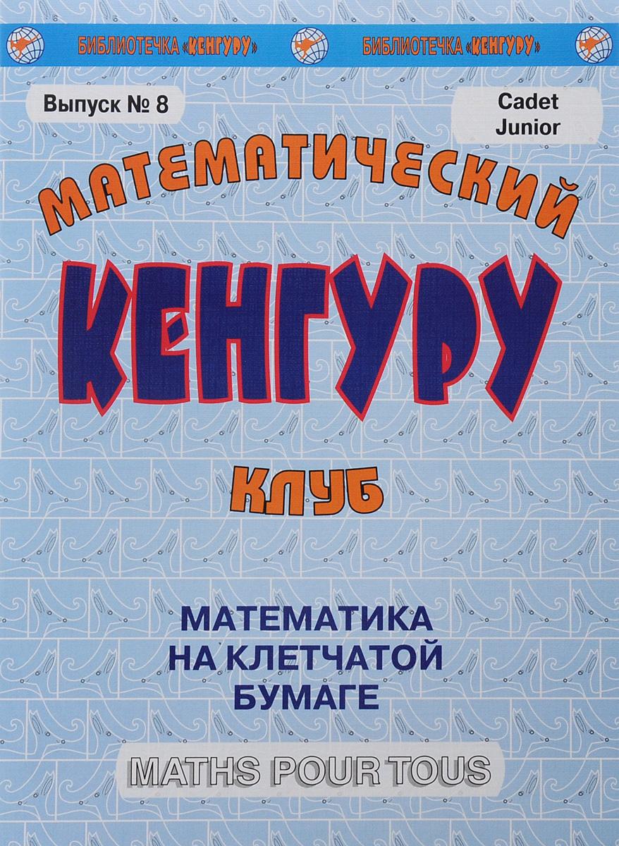 Математический клуб «Кенгуру». Выпуск №8. Математика на клетчатой бумаге