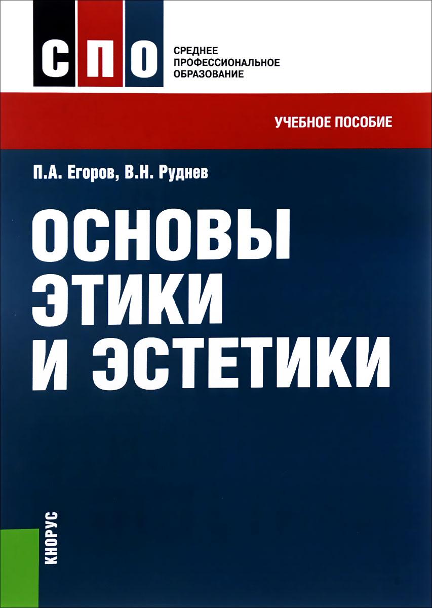 Основы этики и эстетики. Учебное пособие