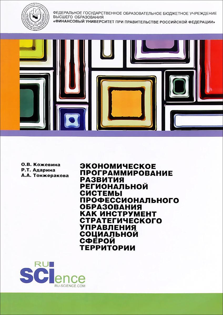 Экономическое программирование развития региональной системы профессионального образования как инструмент стратегического управления социальной сферой территории