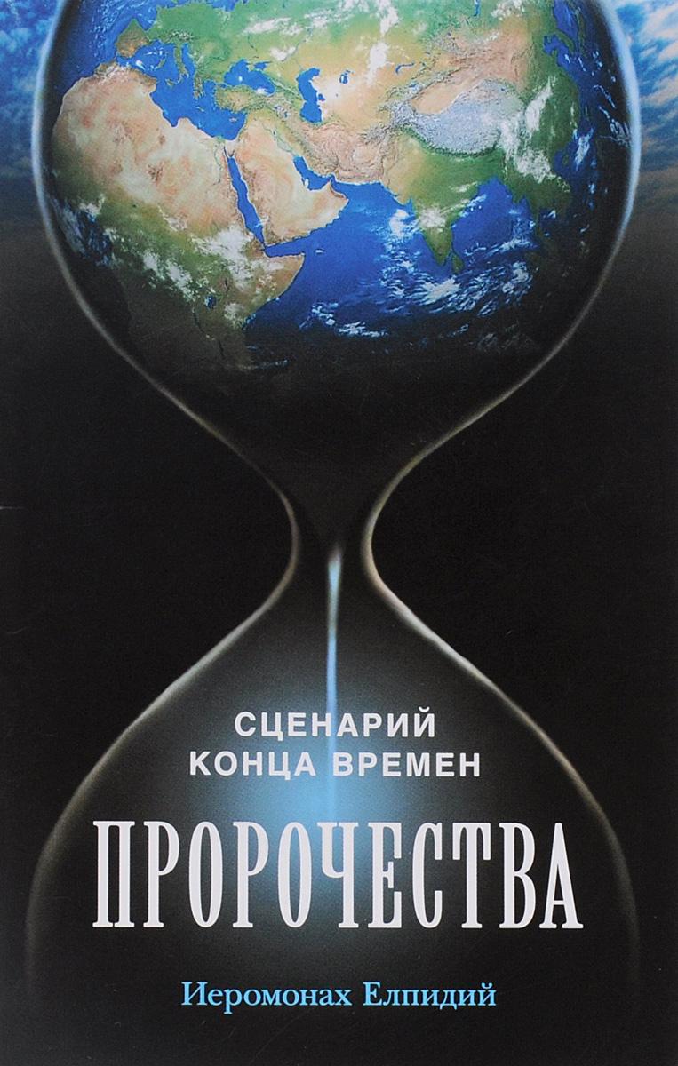 Пророчества. Сценарий конца времен. Беседа иеромонаха Елпидия ( 978-5-906793-82-9 )