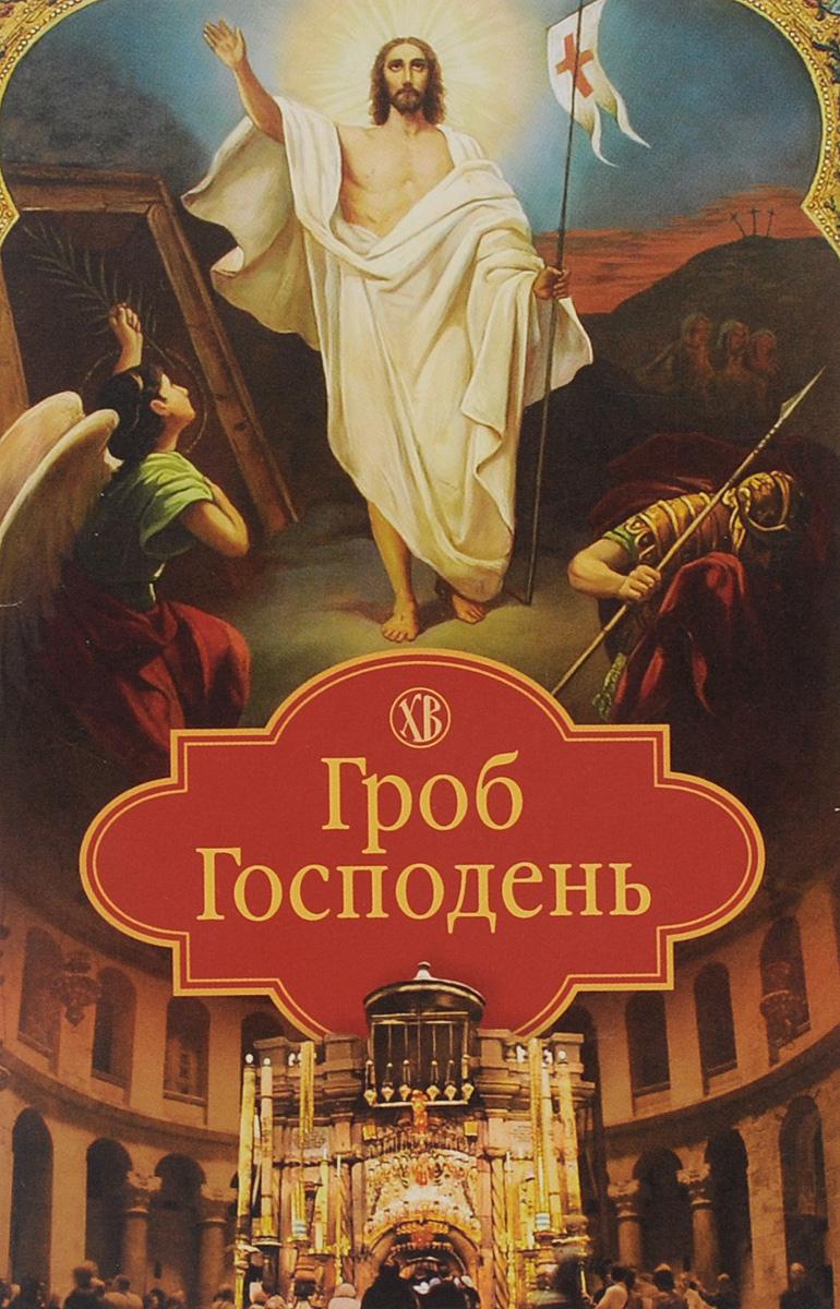 Гроб Господень ( 978-5-906793-78-2 )