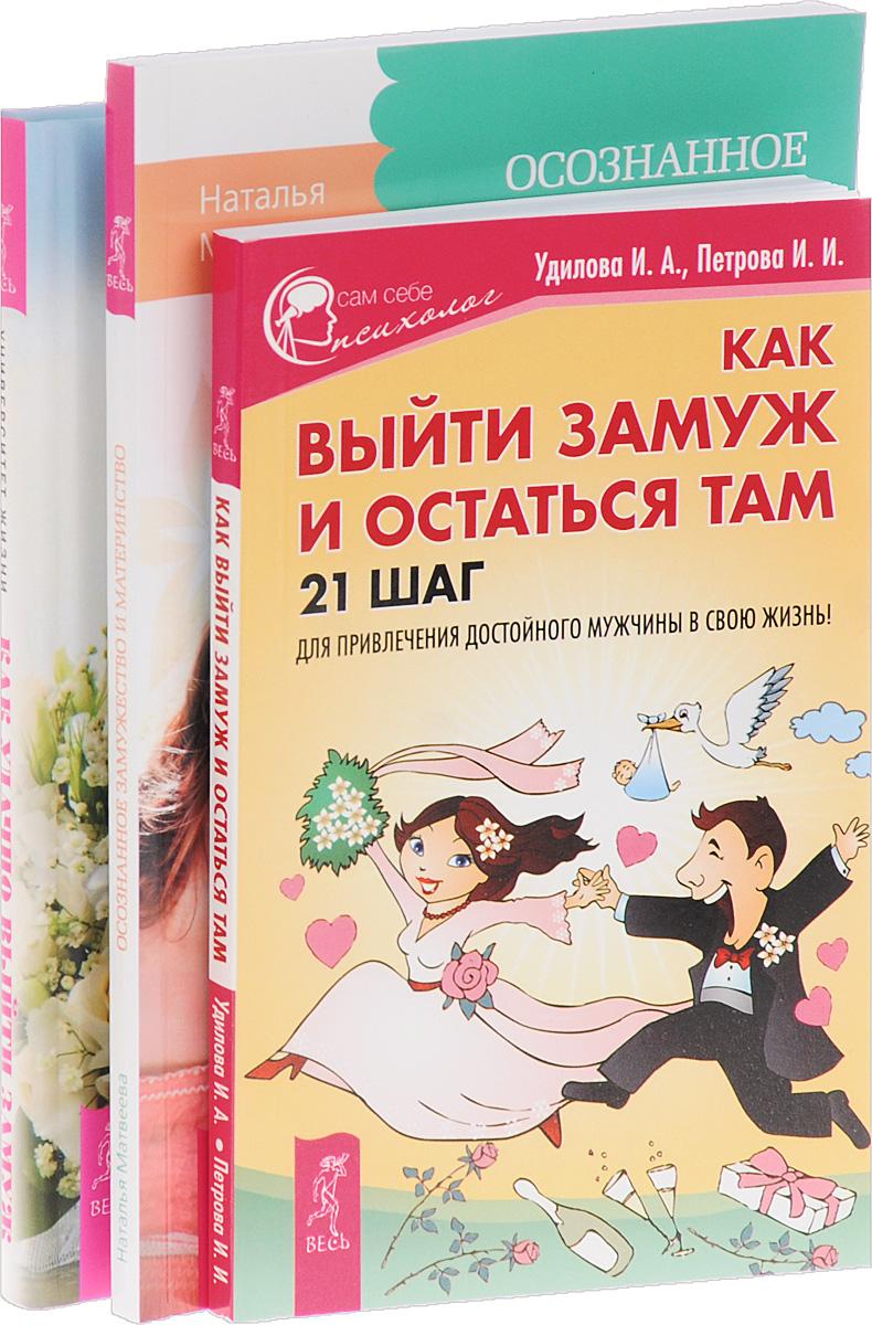 Как удачно выйти замуж. Осознанное замужество и материнство. Как выйти замуж и остаться там (комплект из 3 книг)
