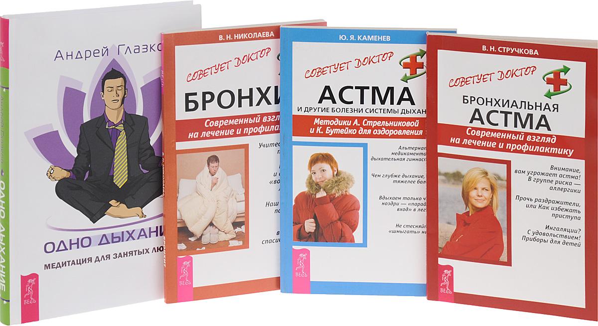 Одно дыхание. Медитация для занятых людей. Бронхит. Современный взгляд на лечение и профилактику. Астма и другие болезни системы дыхания. Бронхиальная астма. Современный взгляд на лечение и профилактику (комплект из 4 книг)