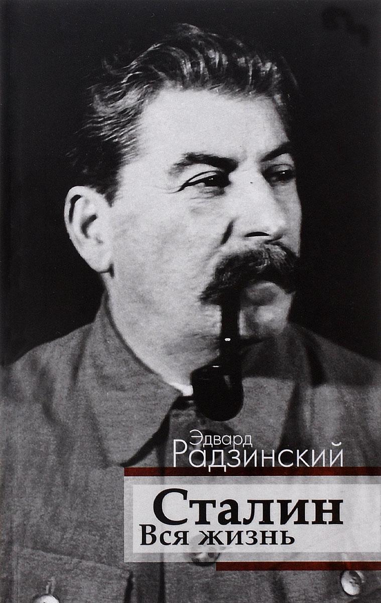 СТАЛИН ЭДВАРД РАДЗИНСКИЙ СКАЧАТЬ БЕСПЛАТНО
