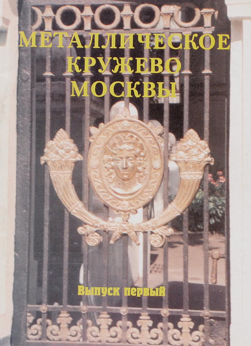 Металлическое кружево Москвы. Книга 1. Фотоальбом-путеводитель