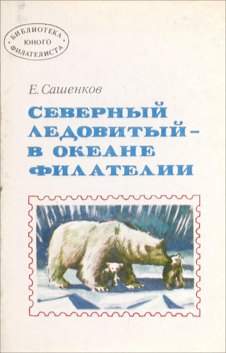 Северный Ледовитый - в океане филателии. Выпуск 1