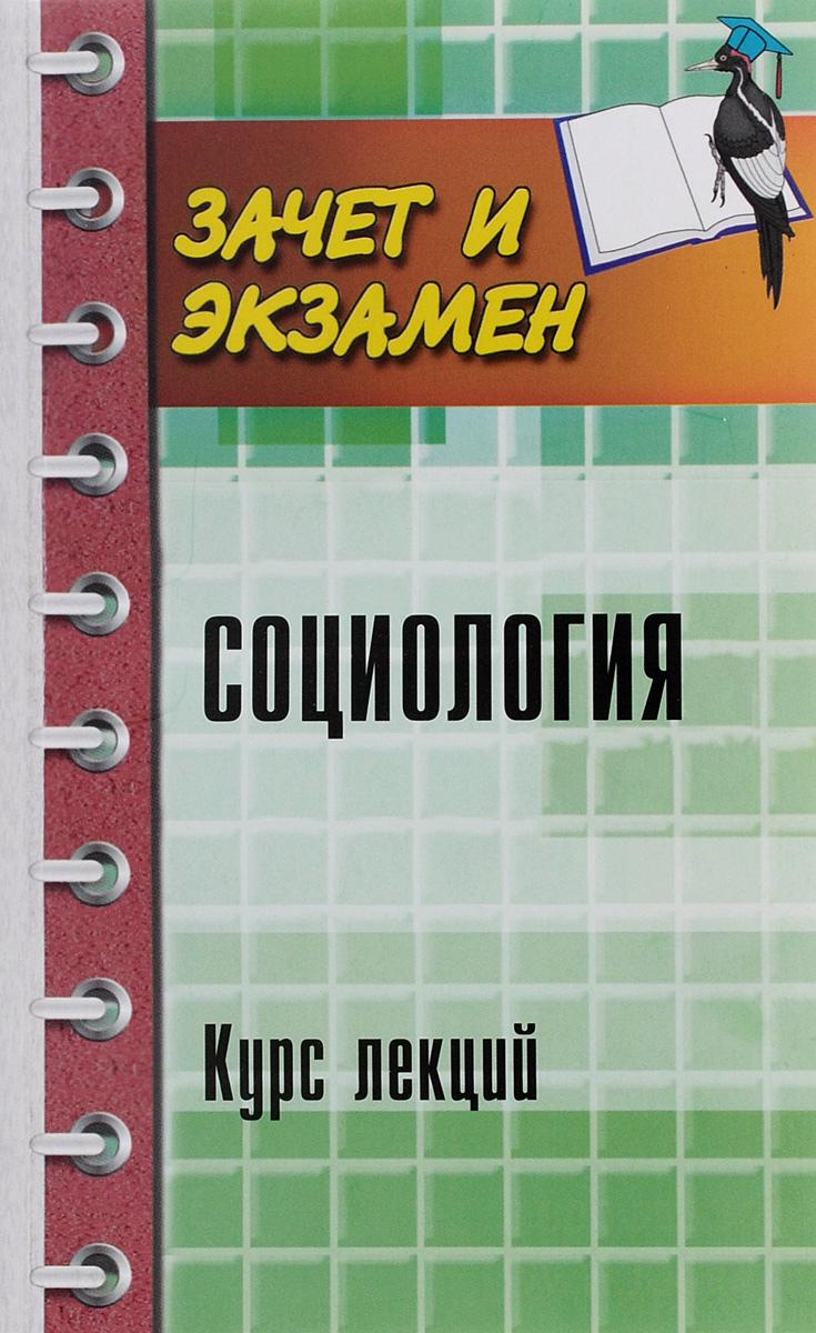 Социология. Курс лекций