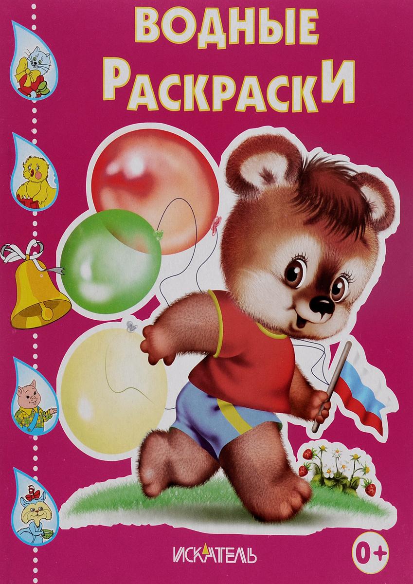 Медвежонок с флажком. Водная раскраска
