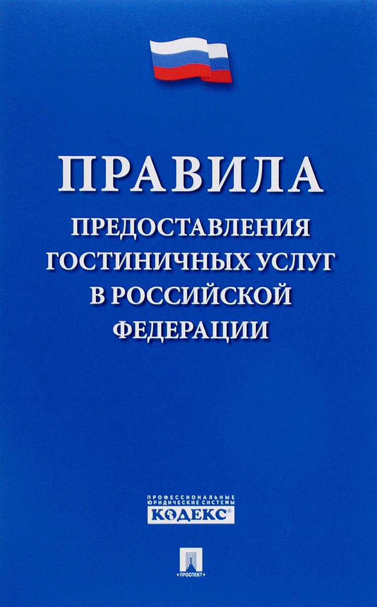 Правила предоставления гостиничных услуг в Российской Федерации