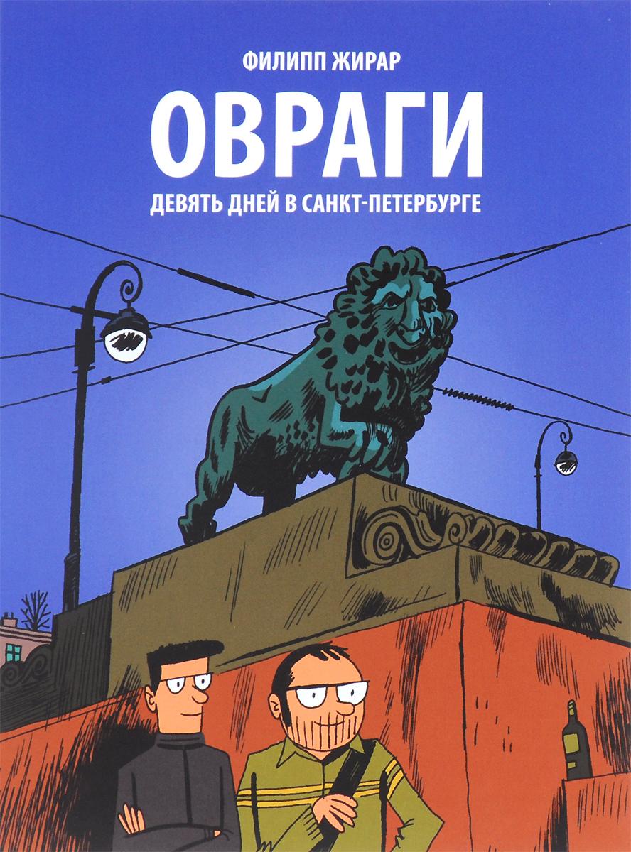 Жирар Ф. Овраги. Девять дней в Санкт-Петербурге