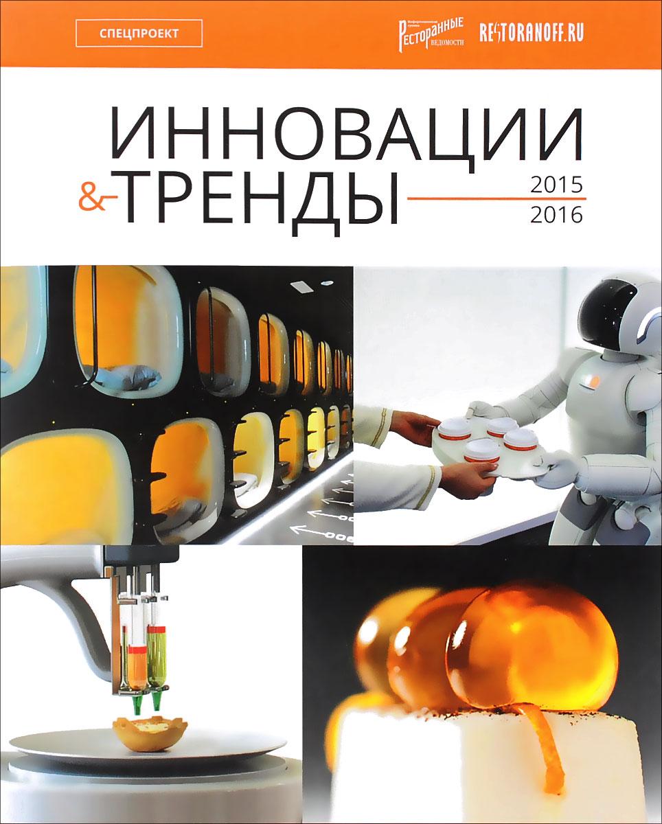 Инновации и тренды, 2015-2016
