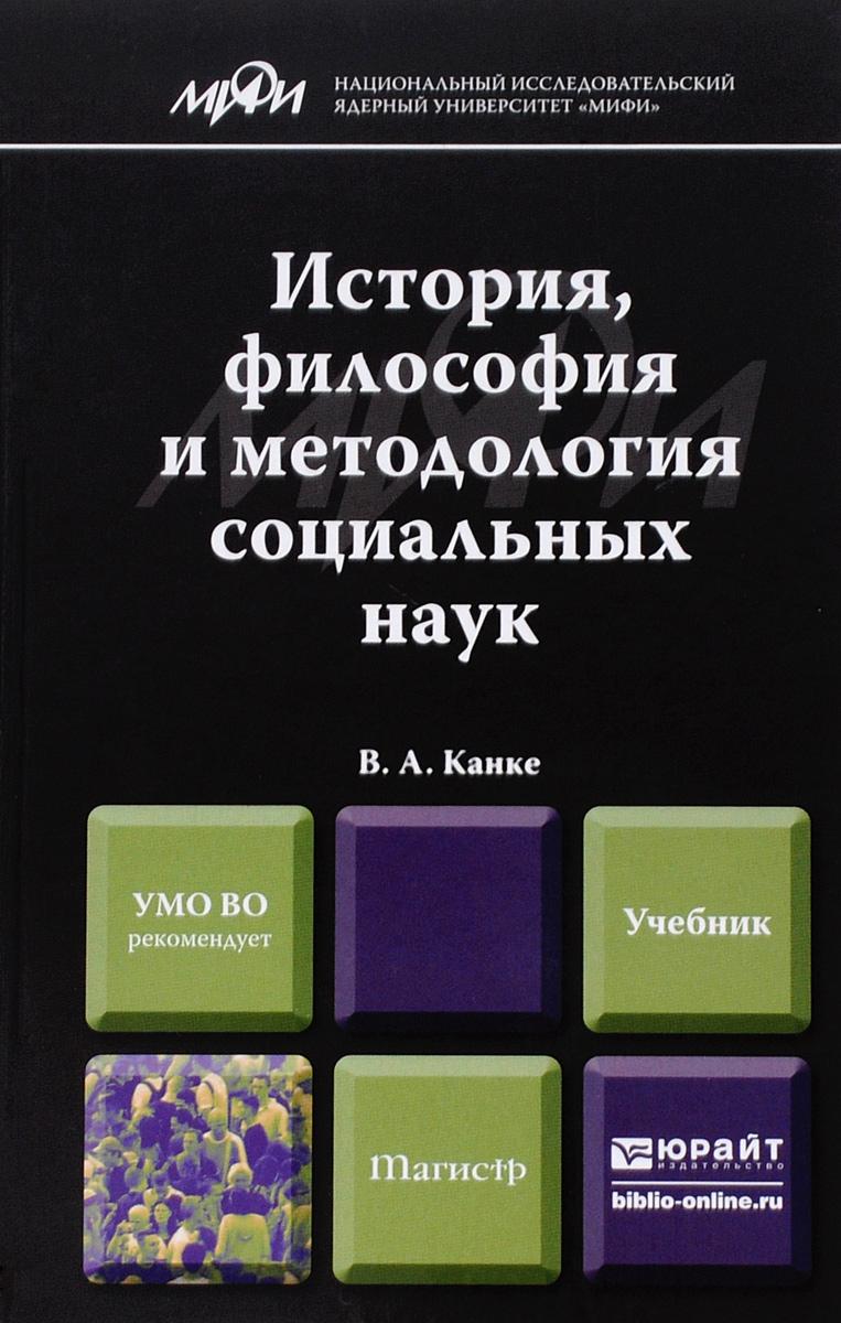 История, философия и методология социальных наук. Учебник