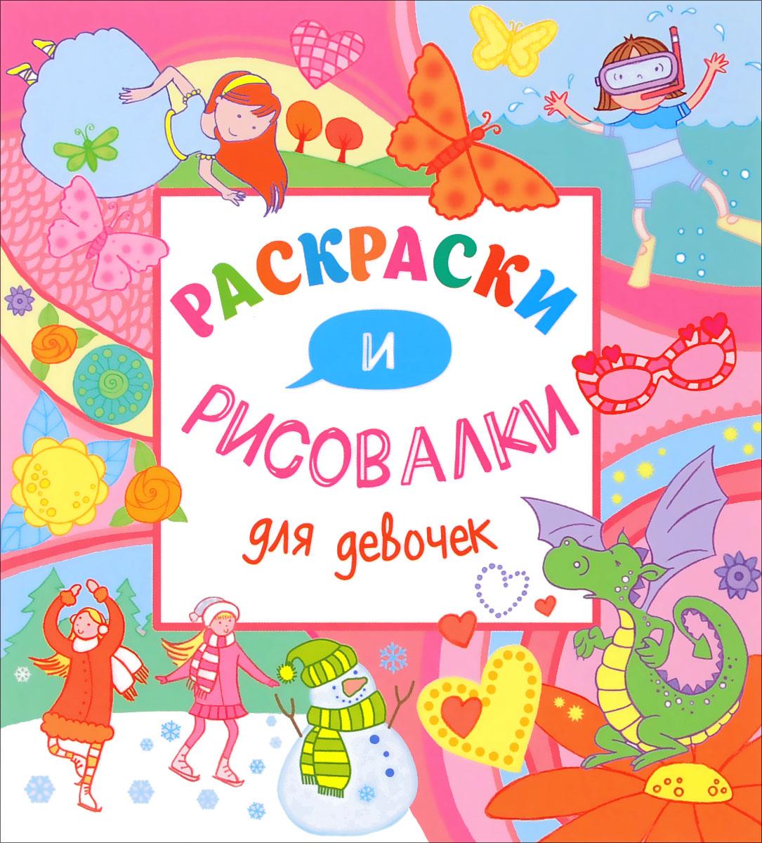 Раскраски и рисовалки для девочек12296407Осторожно! Книга может вызвать привыкание! написано на обложке этой книги, и это не просто слова. Каждая страница этой замечательной карманной книжечки - еще одна ступенька в мир творчества. Любой ребёнок открывает книжку, берет в руки карандаш и - готово! - он рисует и понимает, что может рисовать и рыбок, и бабочек, и еще много-много чего - целых 128 страниц для творческого раскрашивания, дорисовывания, рисования, одним словом - вдохновения и хорошего настроения!
