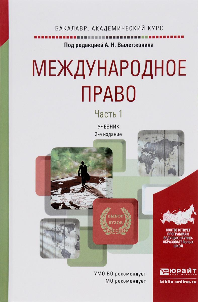 Международное право. В 2 частях. Часть 1. Учебник