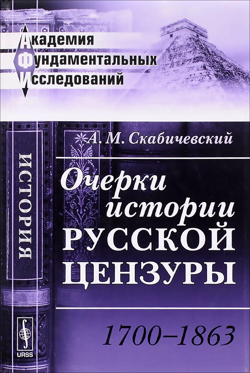 Очерки истории русской цензуры. 1700--1863