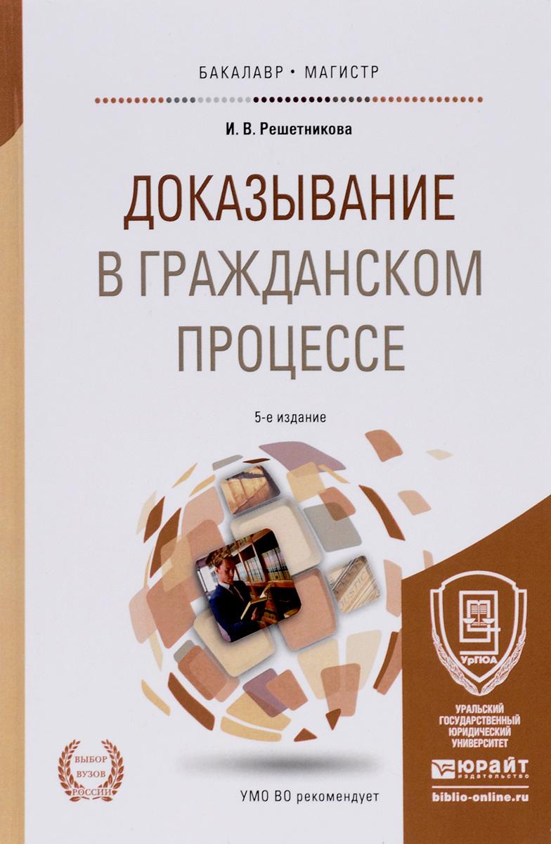 Zakazat.ru: Доказывание в гражданском процессе. И. В. Решетникова