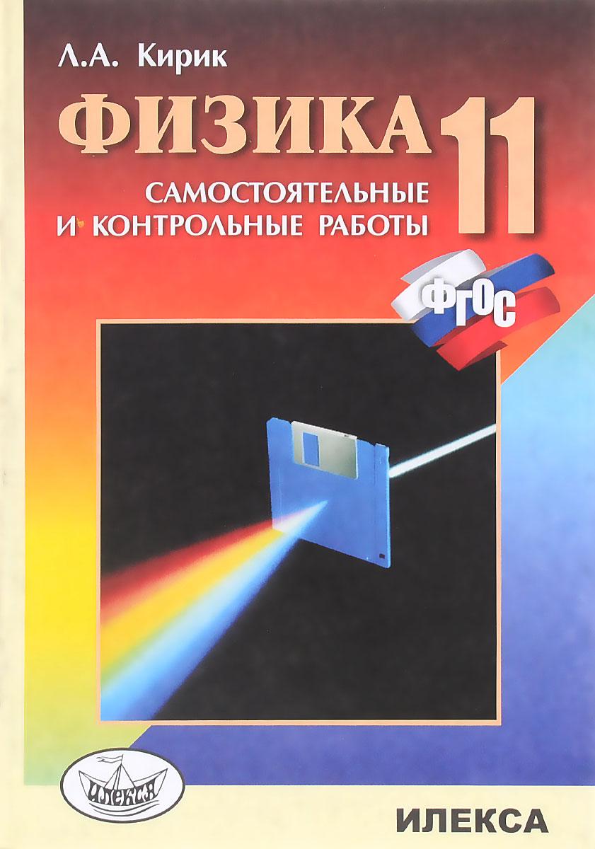 Физика. 11 класс. Разноуровневые самостоятельные и контрольные работы