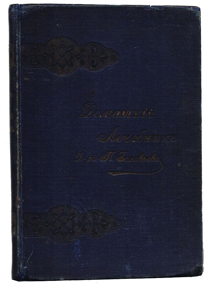 Домашний лечебник. Наставление к употреблению гомеопатических средств в отсутствии врача Типо-литография М. П. Фроловой 1907