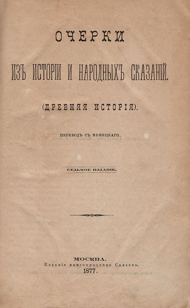 Очерки из истории и народных сказаний. Древняя история