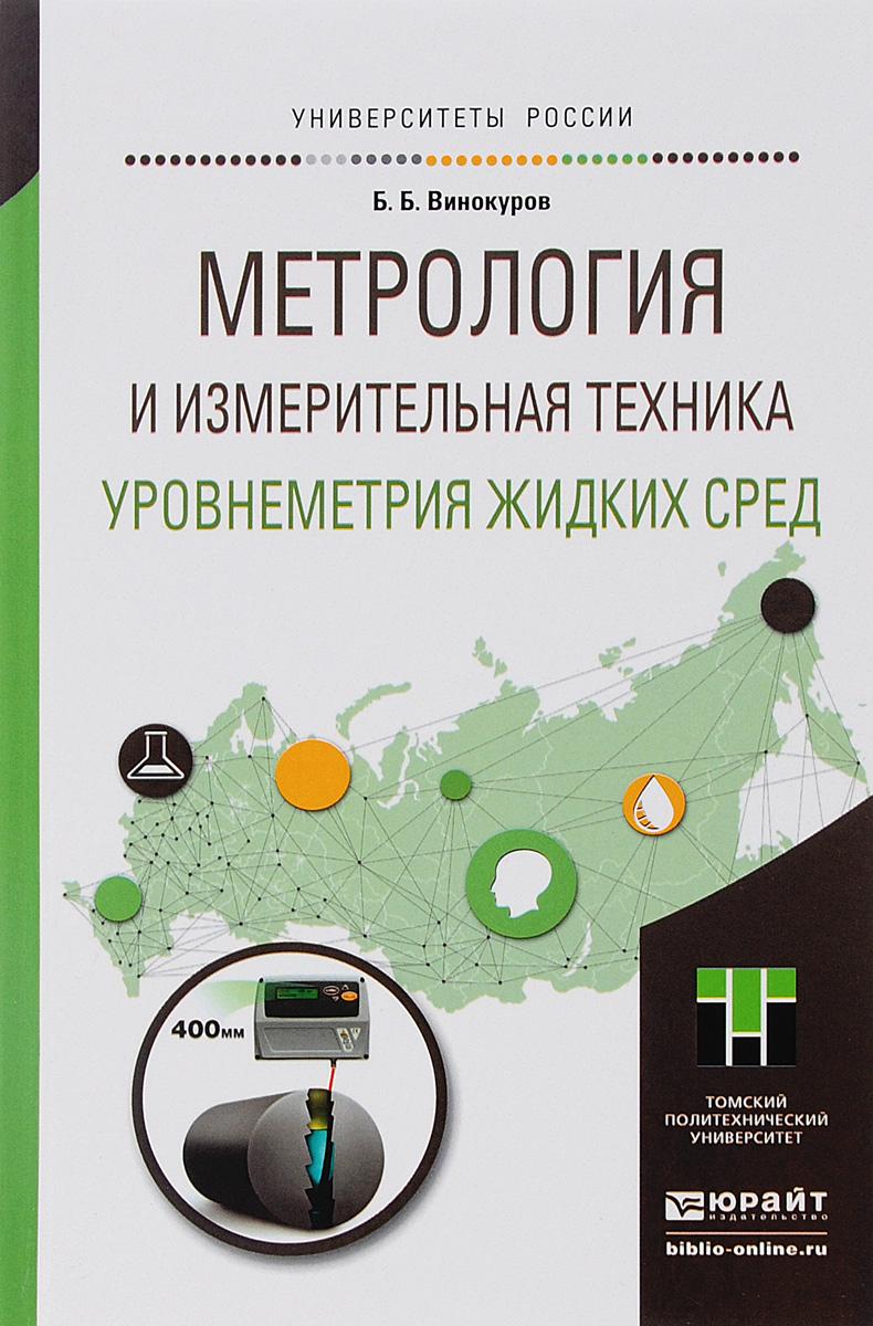 Метрология и измерительная техника. Уровнеметрия жидких средств. Учебное пособие