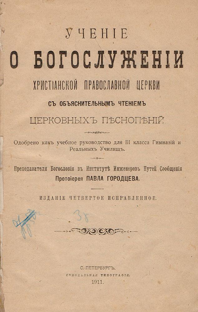 Учение о богослужении христианской православной церкви