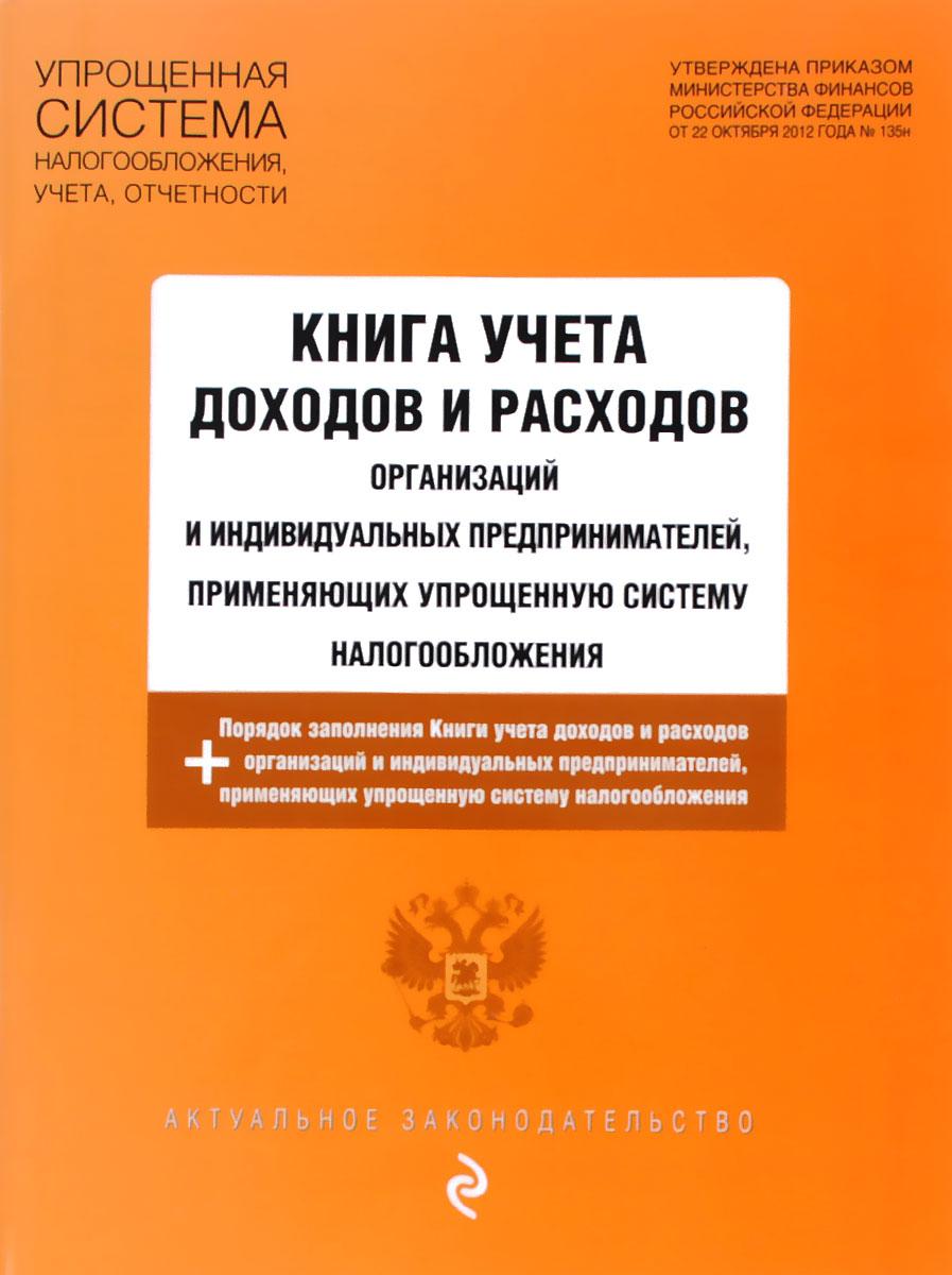 Книга учета доходов и расходов организаций и индивидуальных предпринимателей, применяющих упрощенную систему налогообложения ( 978-5-699-86355-6 )