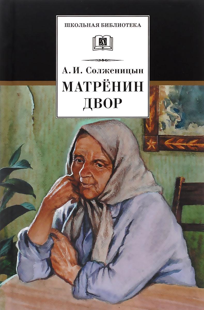 Матренин двор. Рассказы