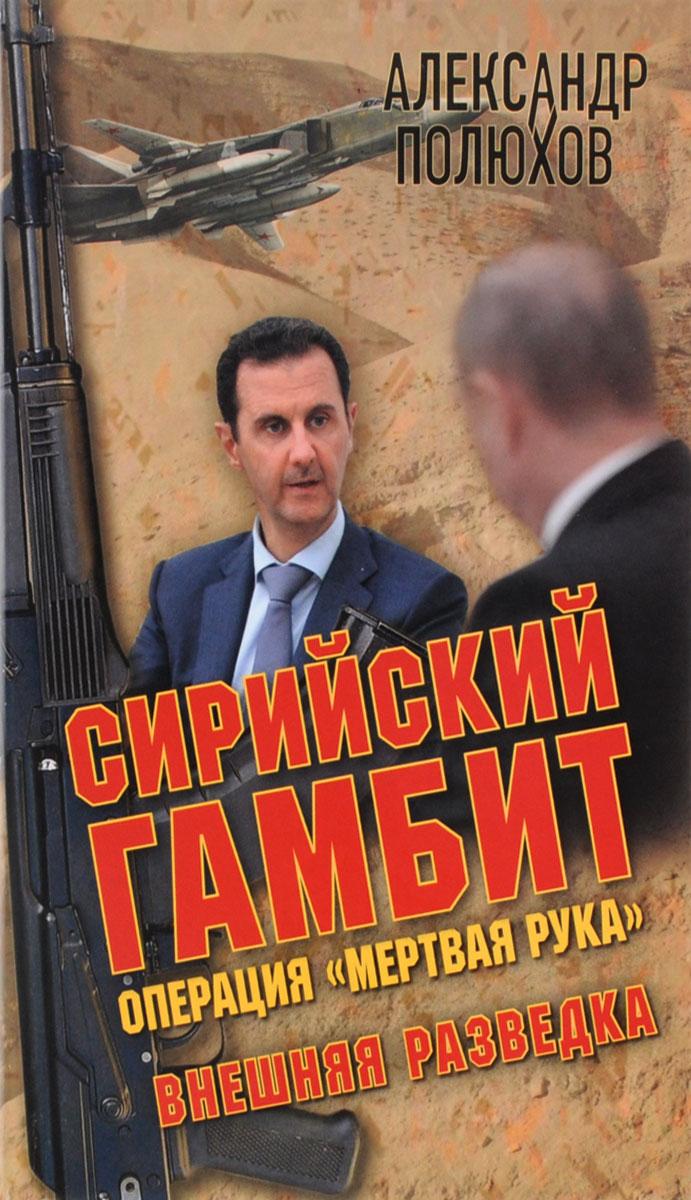 Сирийский гамбит. Операция Мертвая рука