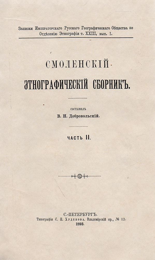 Смоленский этнографический сборник. Часть II