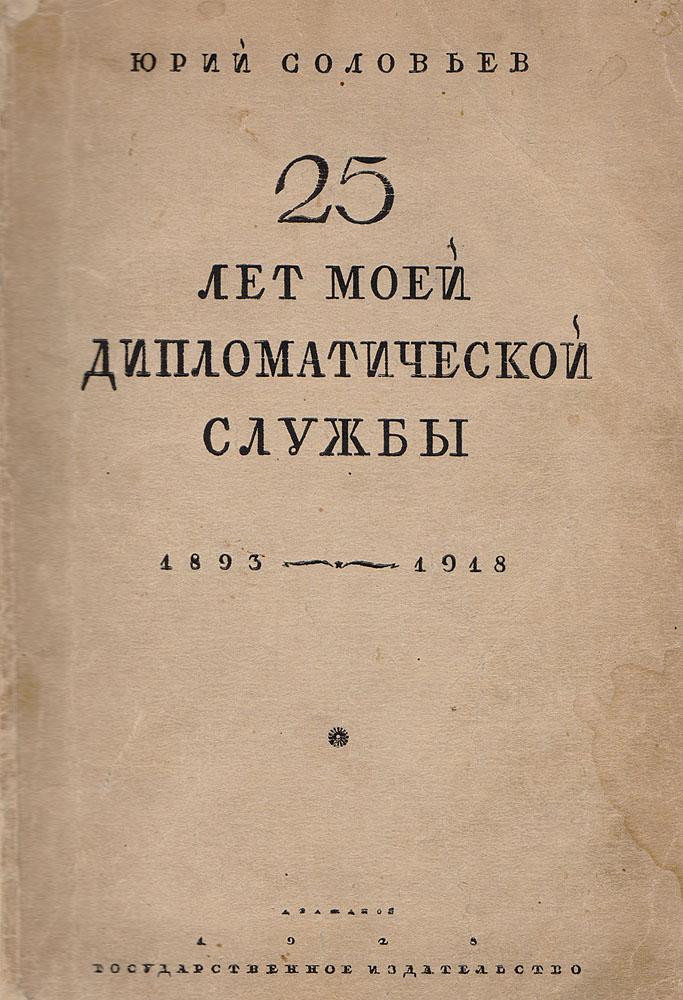 Юрий Соловьев. Двадцать пять лет моей дипломатической службы. 1893 - 1918