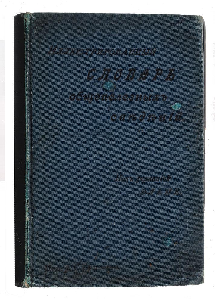 Иллюстрированный словарь общеполезных сведений