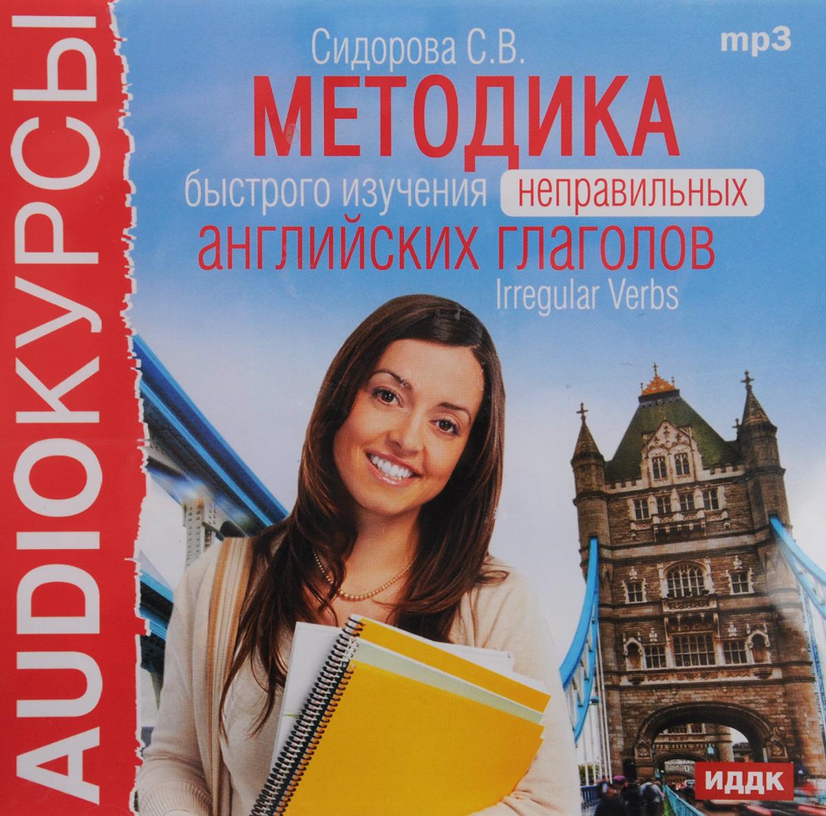 Методика быстрого изучения неправильных английских глаголов (аудиокнига MP3)