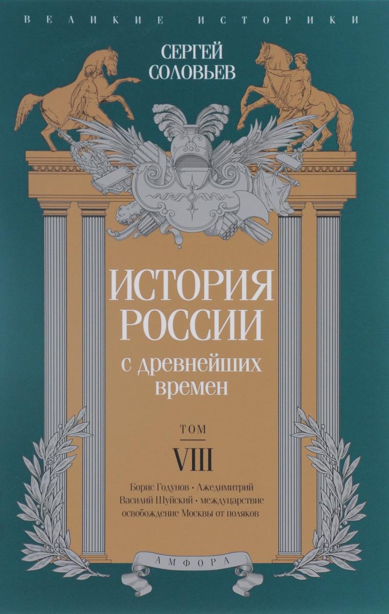 История России с древнейших времен. Том 8
