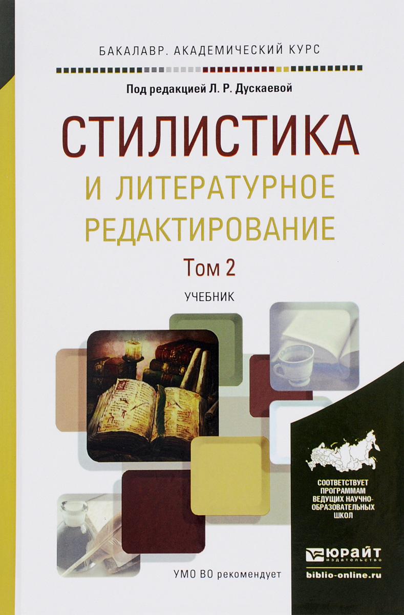 Стилистика и литературное редактирование. В 2 томах. Том 2. Учебник