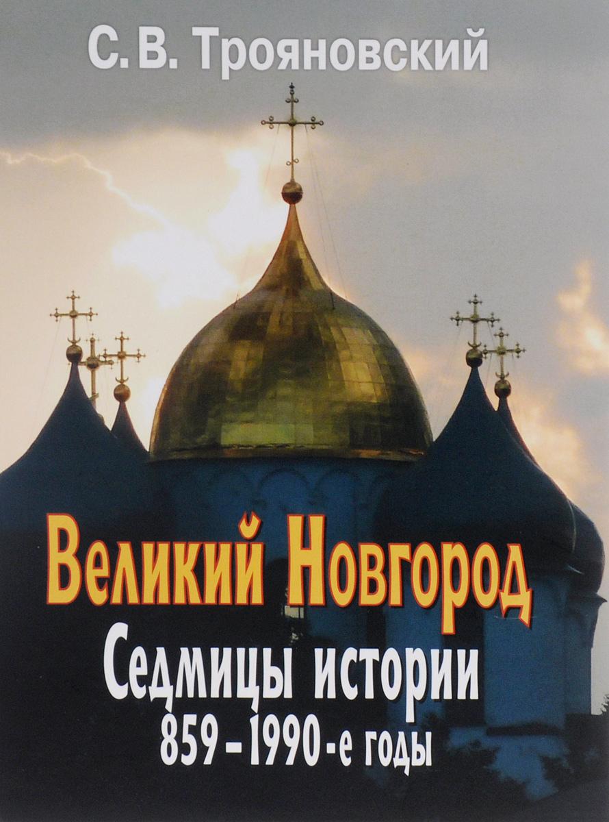 Великий Новгород. Седмицы истории. 859-1990-е. годы