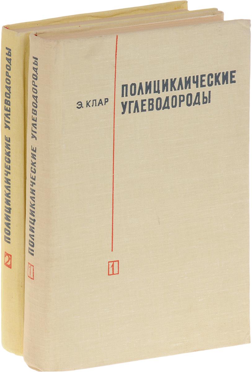 Полициклические углеводороды. В 2 томах (комплект)