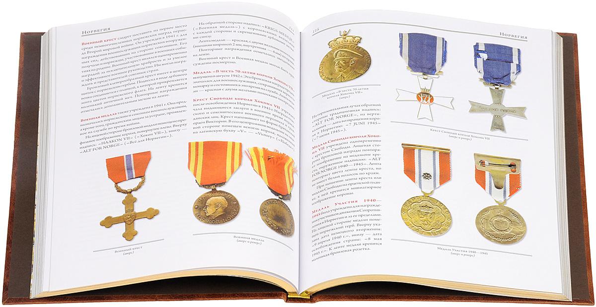 Награды Второй мировой войны. Энциклопедии (подарочное издание)