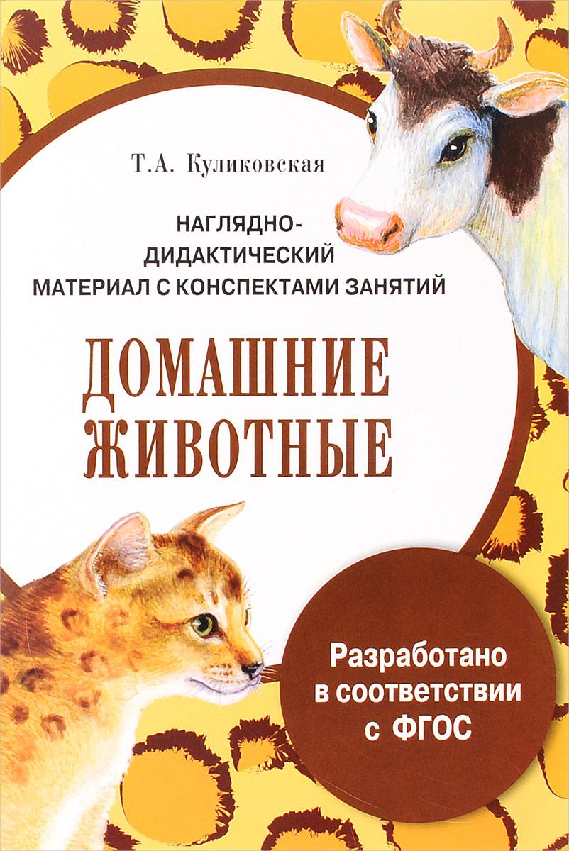 Домашние животные. Дидактический материал с конспектами занятий