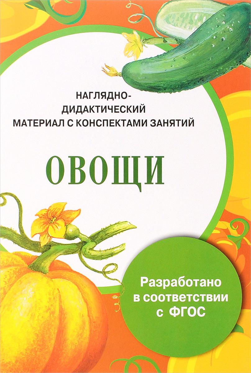 Овощи. Дидактический материал с конспектами занятий