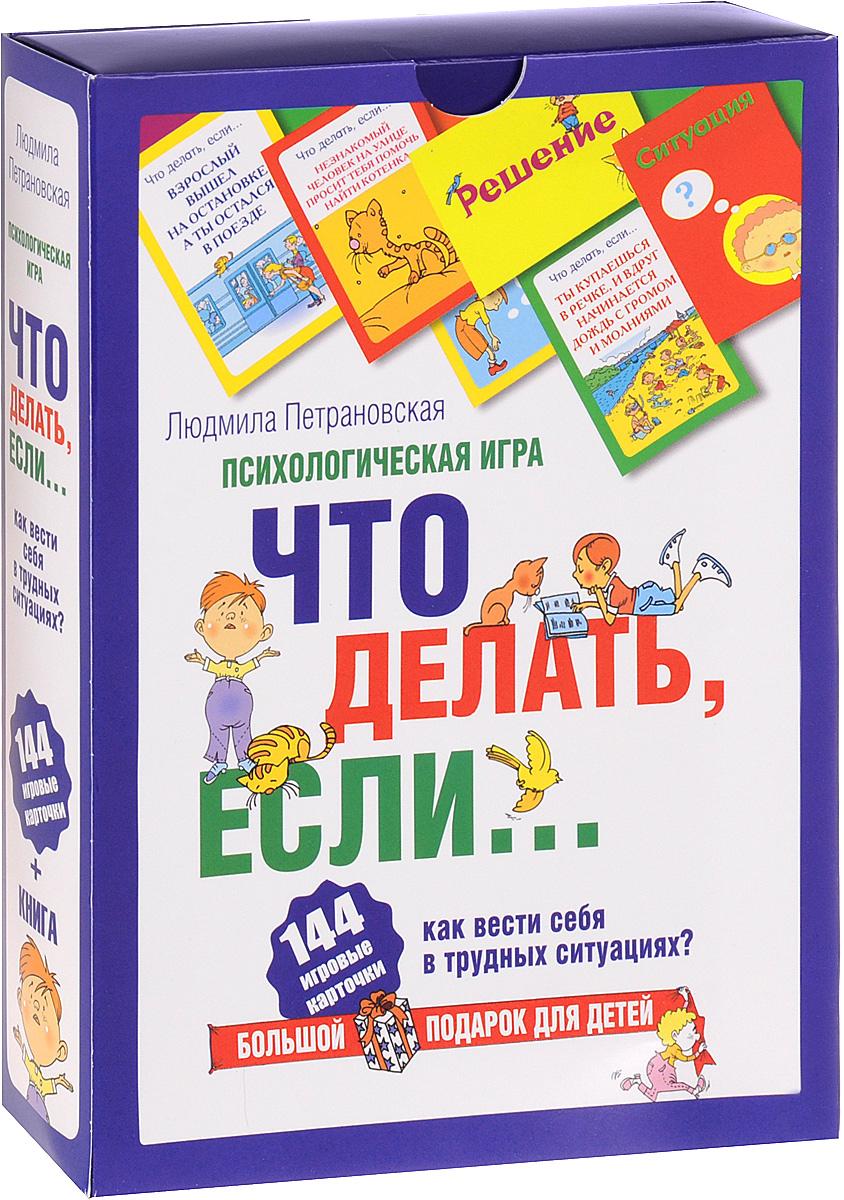 Что делать, если… Психологическая игра. Большой подарок для детей