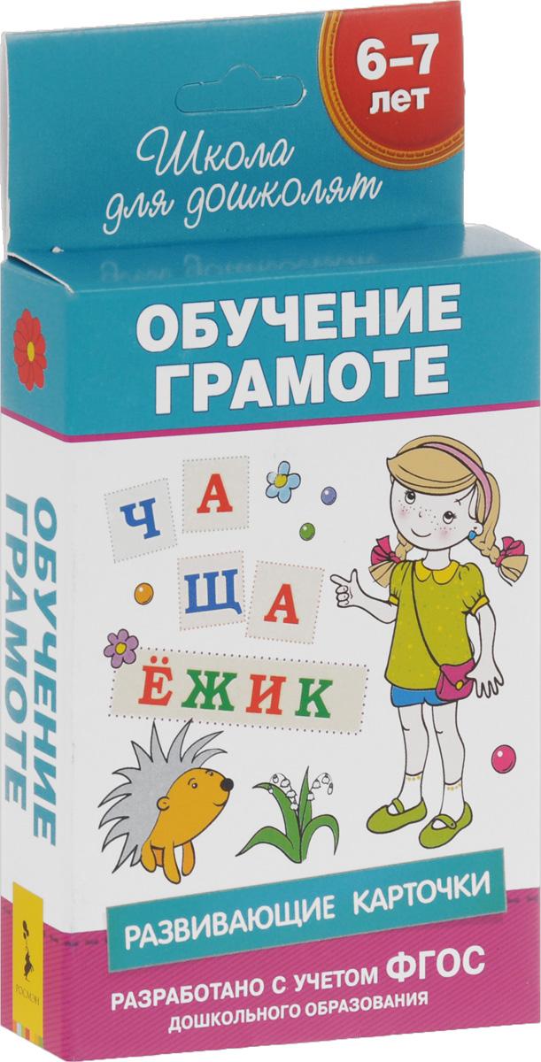 Обучение грамоте. Развивающие карточки для детей 6-7 лет (набор из 36 карточек)