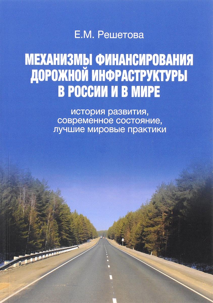 Механизмы финансирования дорожной инфраструктуры в России и в мире. История развития, современное состояние, лучшие мировые практики12296407Проблема строительства и развития дорожной инфраструктуры была актуальна во все времена для любого государства, заинтересованного в развитии собственной экономики. Особенную важность она имеет и для России. В связи с этим в книге проанализированы лучшие международные практики с точки зрения становления, развития и совершенствования сбалансированных механизмов аккумулирования и распределения денежных средств, связанных с инвестированием в дорожную инфраструктуру, а также стабильных в долгосрочной перспективе источников их формирования. С целью актуализации российской системы ценообразования на услуги пользования улично-дорожной сетью (Road Pricing), а также обеспечения соответствия уровня технического состояния автомобильных дорог задачам долгосрочного социально-экономического развития государства вопросы финансирования дорог рассмотрены с учетом ряда объективных обстоятельств, характерных для развитых зарубежных стран. К ним относятся соблюдение баланса между совокупными...