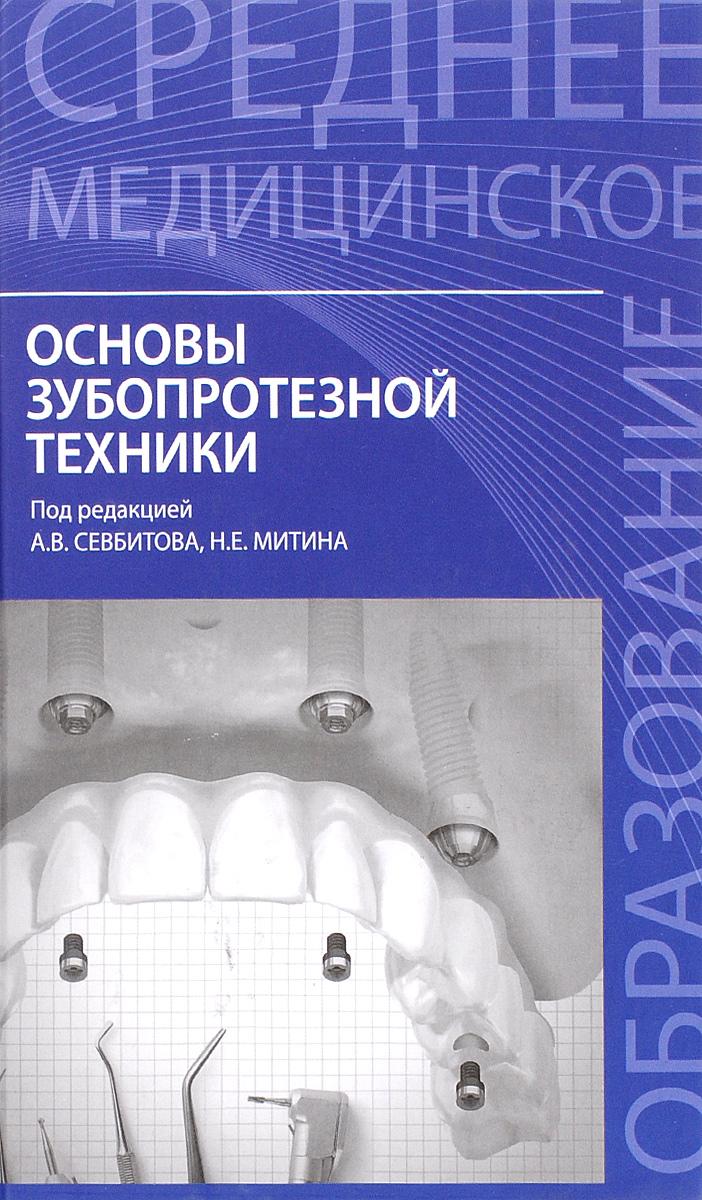 Основы зубопротезной техники. Учебное пособие